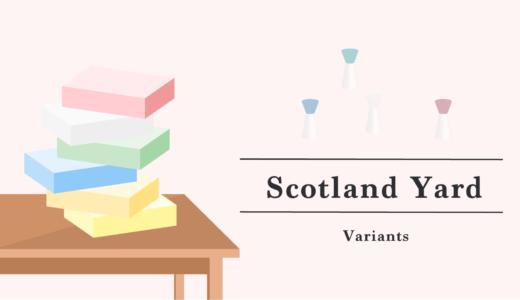 スコットランドヤード/Scotland Yard バリエーションルール3選