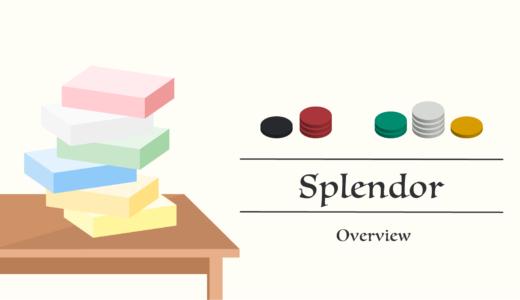 宝石のきらめき/Splendor 超おすすめゲーム紹介