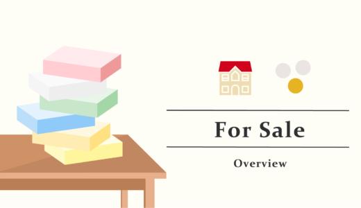 フォー・セール/For Sale 超おすすめゲーム紹介