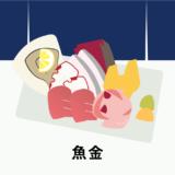 魚金-刺身盛り合わせ-サムネイル