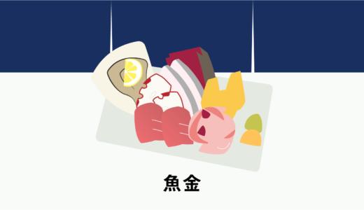 新橋の有名居酒屋「魚金」|魚好きを唸らせる人気店