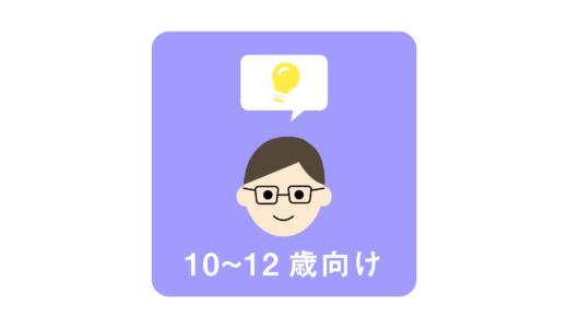 【厳選】小学生の知力を伸ばすボードゲーム10選|10~12歳向け