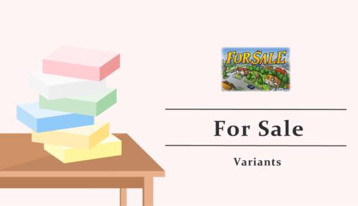 フォー・セール/For Sale 1/2人用バリエーションルール