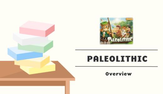 パレオリシック/Paleolithic 超おすすめゲーム紹介