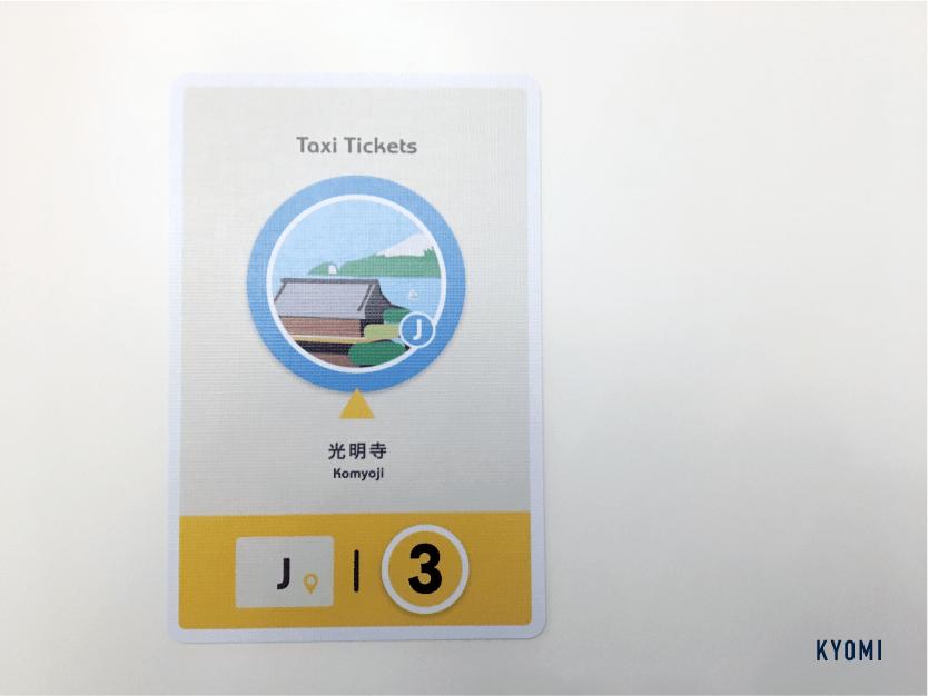 カマクラコレクション-写真タクシーチケット