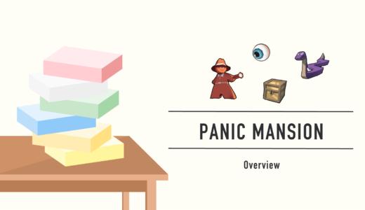 パニックマンション/Panic Mansion 超おすすめゲーム紹介