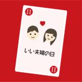 いい夫婦の日-サムネイル