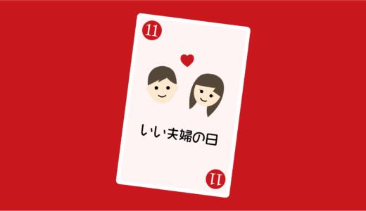 いい夫婦の日に2人で遊びたいおすすめボードゲーム7選
