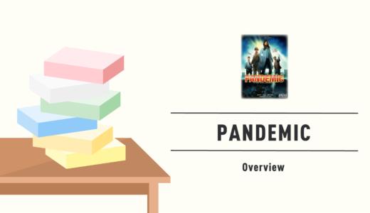 パンデミック/Pandemic 超おすすめゲーム紹介