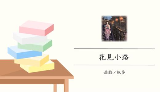 花見小路/Hanamikoji 超おすすめゲーム紹介