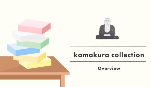 カマクラコレクション/KAMAKURA COLLECTION 超おすすめゲーム紹介