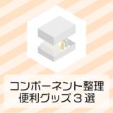 ボードゲーム-コンポーネント整理-便利グッズ3選
