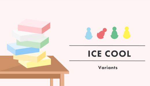 アイスクール/Ice Cool バリエーションルールまとめ