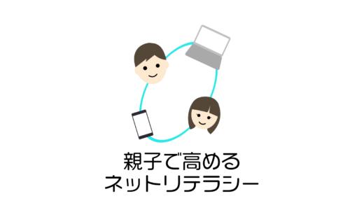 子どものネット教育|Googleの公式サイトを活用して親子でネットリテラシーを高めよう!