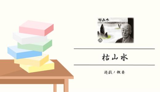 枯山水/Stone Garden 超おすすめゲーム紹介