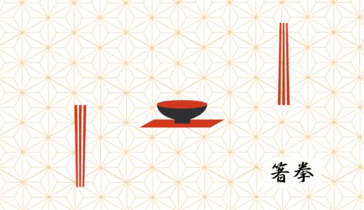 高知県に伝わる伝統ゲーム「箸拳」が面白い