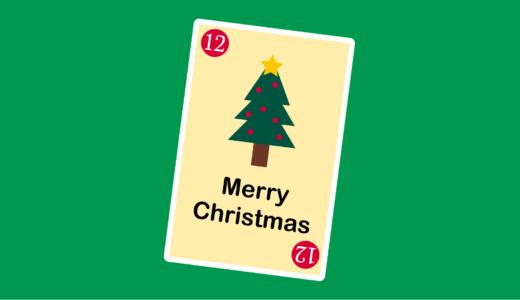 【厳選】クリスマスに遊びたいパーティゲーム10選