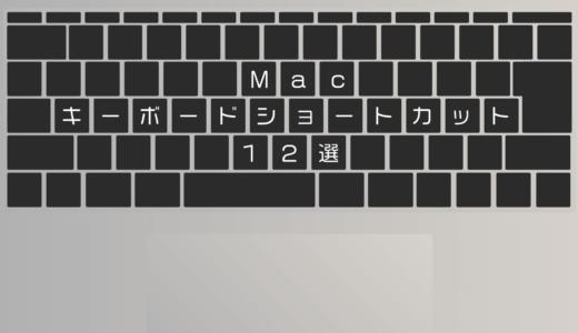 Macのキーボードショートカット|本当によく使うものだけ12選