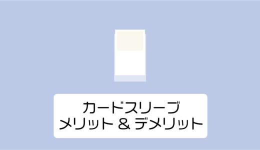 ボードゲームのカードにスリーブを使用するメリット&デメリット
