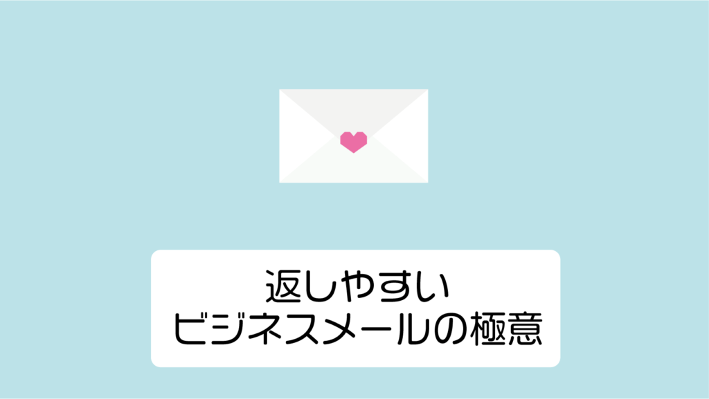 ビジネスメール-書き方