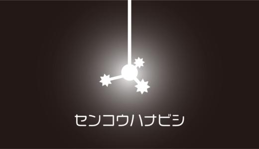 『センコウハナビシ』夏にぴったりのバランスゲーム