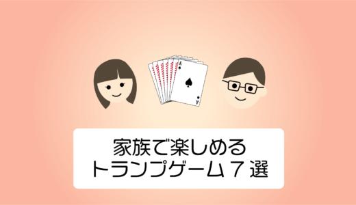 簡単で面白い!子どもも一緒に家族で楽しめる超おすすめトランプゲーム7選