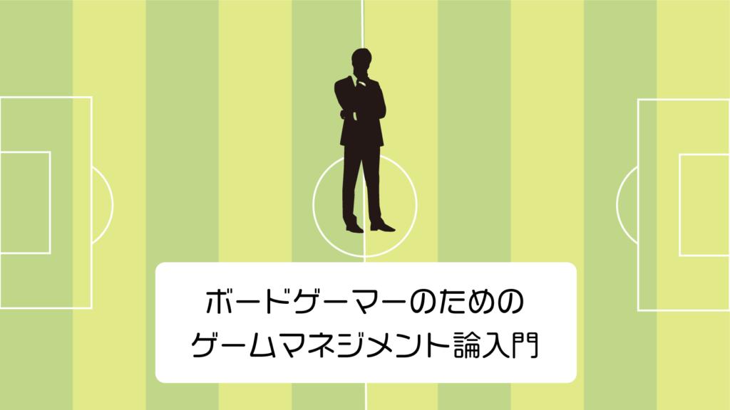 ゲームマネジメント論入門-サムネイル