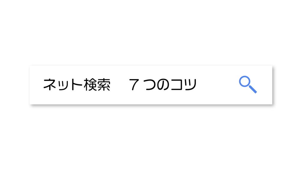 ネット検索のコツ