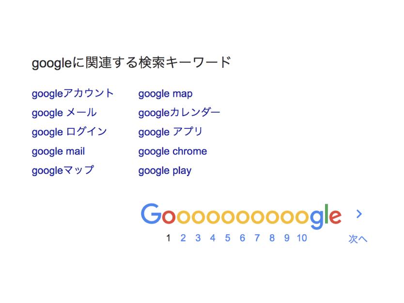 インターネット-検索のコツ-関連キーワード
