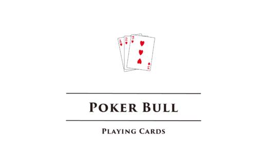 ポーカーブル/Poker Bull 大人数が楽しい嘘つきポーカー